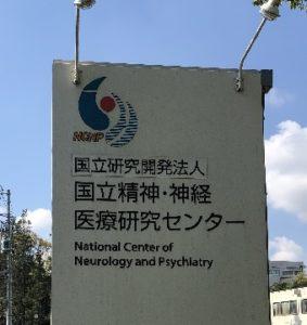 国立精神神経センター