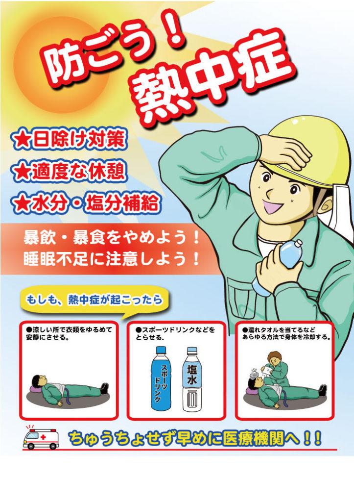 熱中症を防ごう